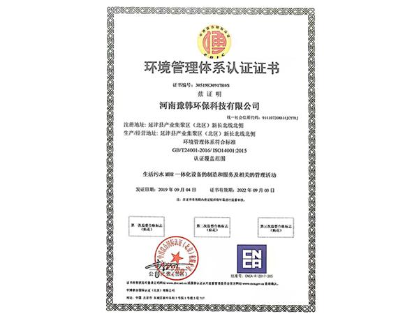环境管理体系证书