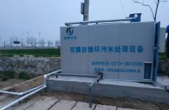 兰考李寨村生活污水处理