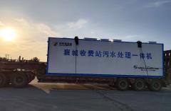 襄城收费站污水处理