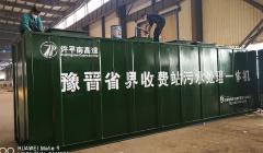 豫晋省界收费站污水处理设备