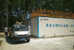 双丰公司污水处理项目