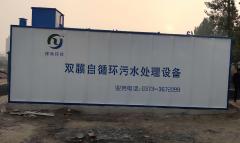 新乡经济开发区小杨庄生活污水处理