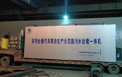 安阳合德汽车污水处理一体机项目
