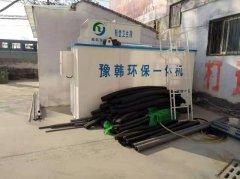 靳堂乡卫生院污水处理一体机10吨