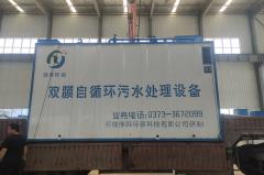 荥阳50吨双膜自循环设备发货