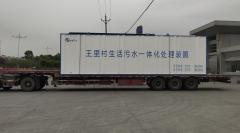 辉县王里村120吨污水处理一体机项目